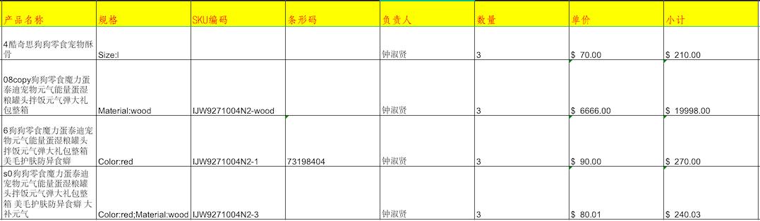 sku编码表_(01-22-11-48-09)