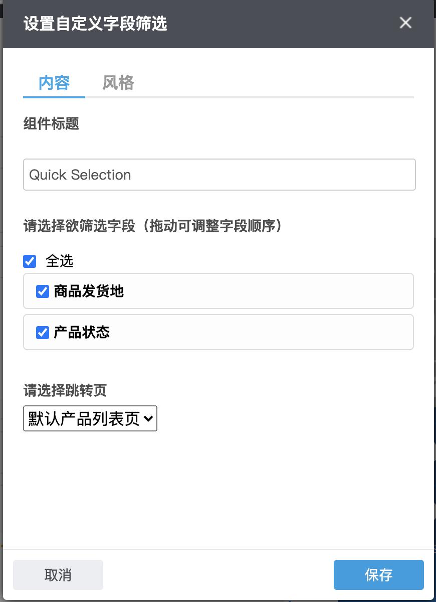 设置自定义筛选后台(04-12-18-37-54)